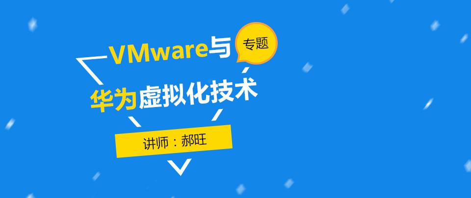 VMware课程
