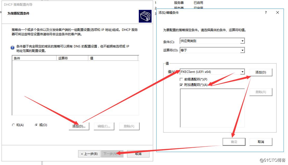 如何使SCCM同时支持BIOS PXE Boot 和 UEFI PXE Boot-1米以内