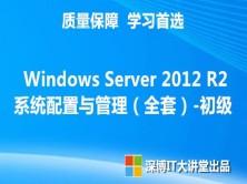 Windows Server 2012 R2 系统配置与管理(初级全套)-视频课程