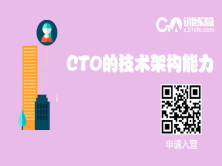CTO训练营—CTO的第一把刷子:技术架构