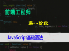 JavaScript基础语法视频课程