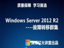 Windows Server 2012 R2 故障转移群集视频课程