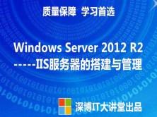 Windows Server 2012 R2 IIS服务器的搭建与管理视频课程