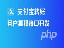 PHP开发支付宝转账、用户提现接口视频课程