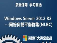 Windows Server 2012 R2 网络负载平衡群集(NLBC)视频课程