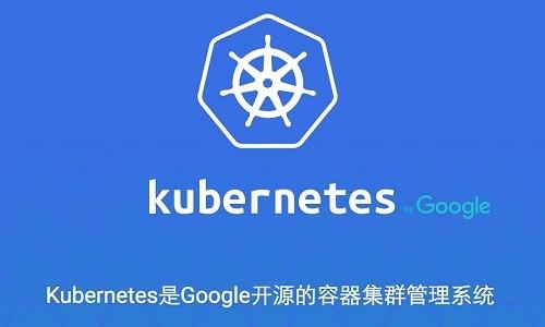 Kubernetes企业级Docker容器集群管理平台实战视频课程