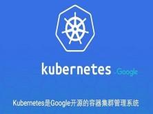 Kubernetes企业容器云平台入门与进阶实战(最新版1.12)