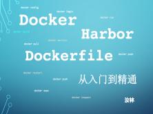 Docker、Dockerfile 和 Harbor,从入门到精通视频课程