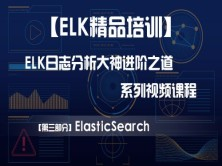 【ElasticSearch精品培训】ElasticSearch-ELK日志分析大神必备基础视频课程