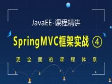 JavaEE精讲之SpringMVC框架实战视频课程