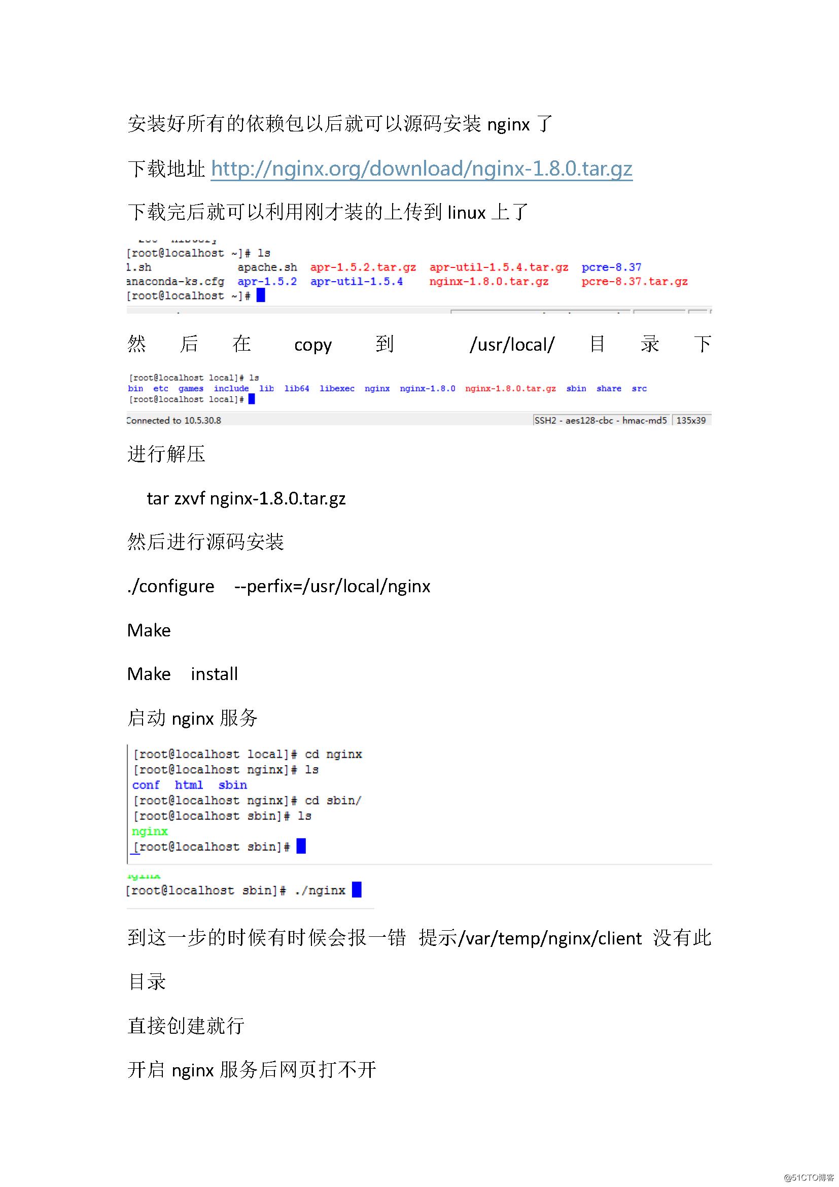 搭建nginx服务器_页面_2.png