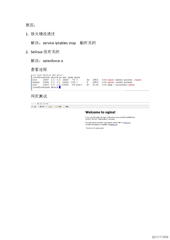 搭建nginx服务器_页面_3.png