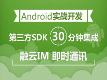 Anroid 实战开发 第三方SDK 30分钟集成融云IM 即时通讯视频课程