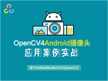 OpenCV4Android摄像头应用案例实战视频课程