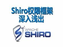 Apache Shiro权限框架深入浅出视频教程(三套整合方案)