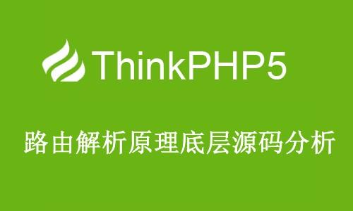 ThinkPHP5路由解析原理底层源码分析视频课程