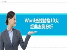 Word查找替换10大经典案例分析视频课程