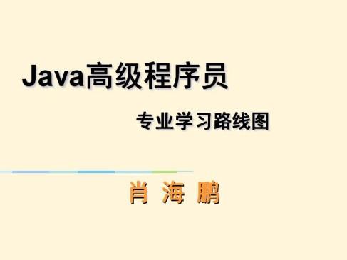 Java高級工程師職業學習路線圖