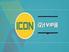 ICON设计VIP系列视频课程
