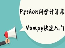 Python3科学计算库Numpy快速入门视频课程