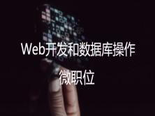 Go语言web开发和数据库【微职位】