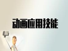 WPS Office之PPT动画应用技能视频课程(三)