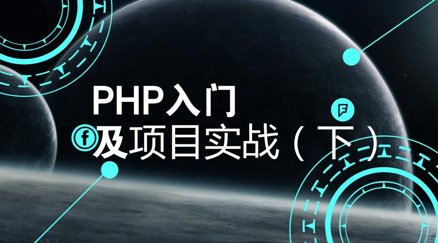 PHP入门及项目实战