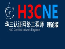 H3CNE华三认证网络工程师-理论版(精品课)