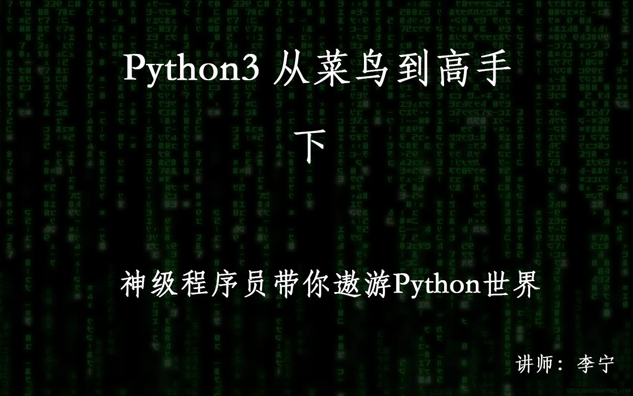 Python從菜鳥到高手系列專題(下)
