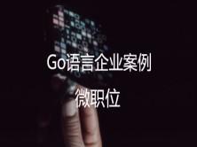 GO企业实战之博客系统项目