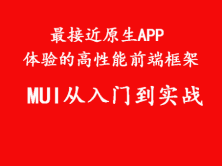 HTML5开发移动端高性能APP-前端框架MUI