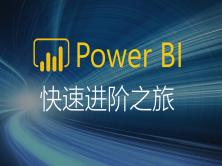 Power BI 快速进阶之旅视频课程