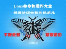 Linux命令-操作大全视频课程(七日成蝶)