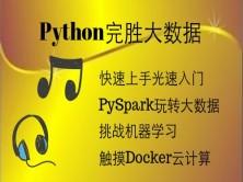Spark大数据处理及机器学习从学渣到学神【基于Python的Spark 2.3最新版】