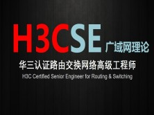 H3C认证网络高级工程师视频课程(H3CSE广域网技术)