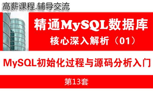 MySQL初始化过程与源码分析入门_MySQL数据库基础深入与核心解析01