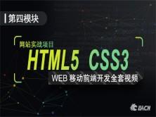 HTML5和CSS3移动端开发全套视频教程
