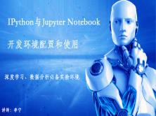 IPython与Jupyter Notebook实验环境配置和使用视频教程