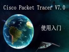 新版CCNA模拟器Packet Tracer 使用教程----【思科CCNA入门必备】
