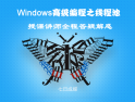 windows高级编程之线程池视频课程