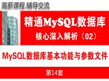 MySQL数据库基本功能与参数文件_MySQL数据库基础深入与核心解析02