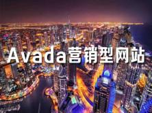 Avada主题企业网站实践案例