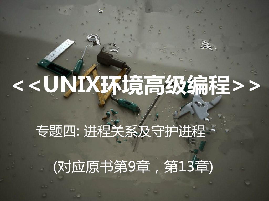 <UNIX环境高级编程> 系列视频课程之进程关系和守护进程