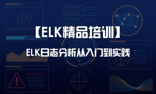【ELK精品培训】ELK日志分析从入门到实践