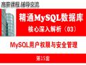 MySQL用户权限与平安办理_MySQL数据库根底深化与中心剖析03