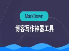Linux运维人员必会必知Markdown视频教程