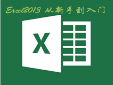 Excel2013新手入门视频课程