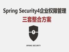 Spring Security4企业权限管理视频教程(三套整合方案)