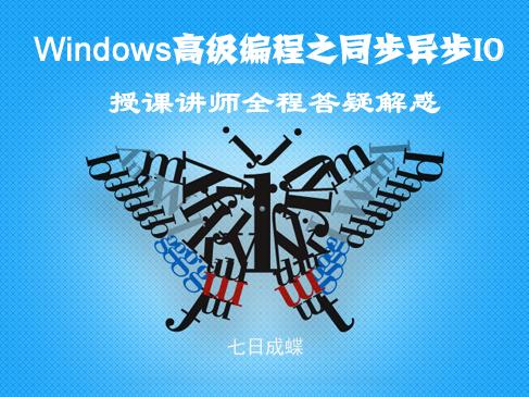 Windows高级编程之同步异步IO