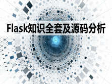 Flask知识全套及源码分析
